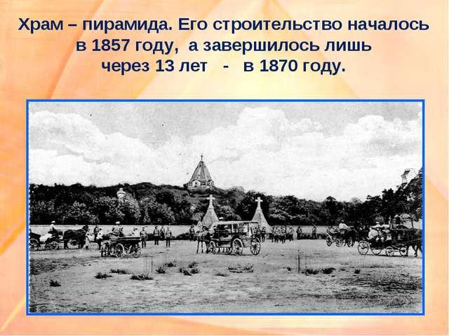 Храм – пирамида. Его строительство началось в 1857 году, а завершилось лишь ч...