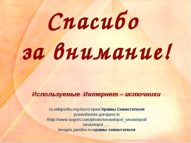 Спасибо за внимание! Используемые Интернет – источники ru.wikipedia.org›Катег...