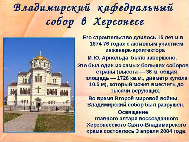Владимирский кафедральный собор в Херсонесе Его строительство длилось 15 лет...