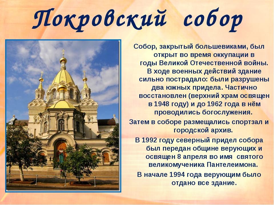 Покровский собор Собор, закрытый большевиками, был открыт во время оккупации...