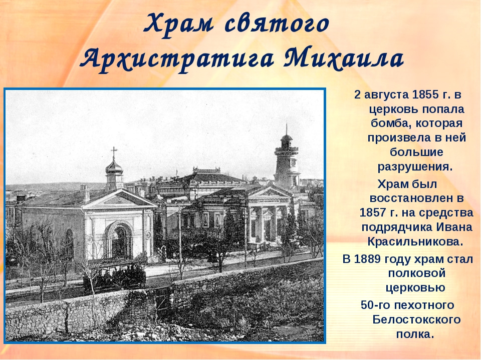 Храм святого Архистратига Михаила 2 августа 1855 г. в церковь попала бомба, к...