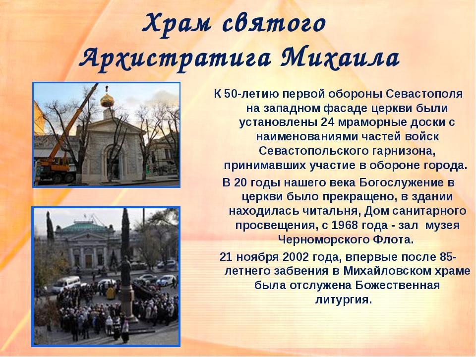 Храм святого Архистратига Михаила К 50-летию первой обороны Севастополя на за...