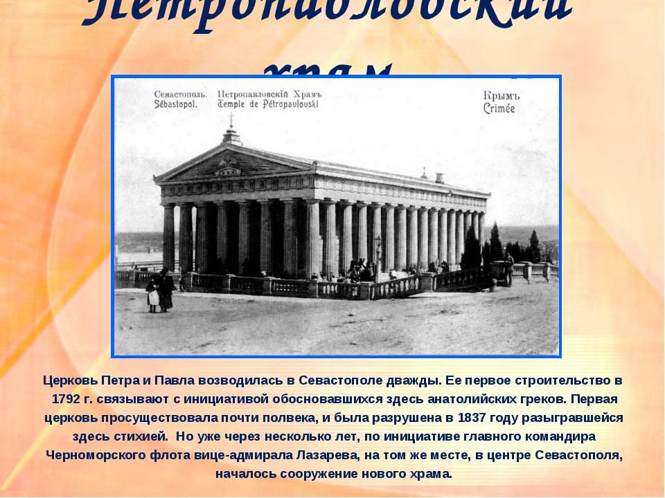 Петропавловский храм Церковь Петра и Павла возводилась в Севастополе дважды....