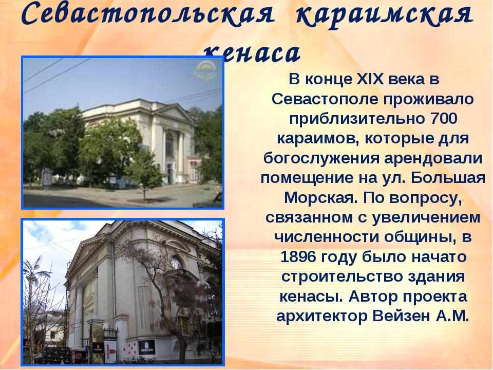 Севастопольская караимская кенаса В конце XIX века в Севастополе проживало пр...