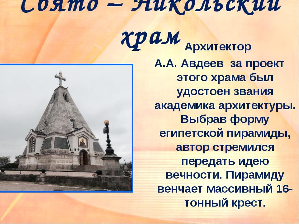 Свято – Никольский храм Архитектор А.А. Авдеев за проект этого храма был уд...