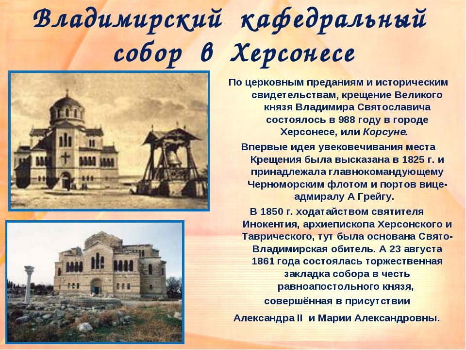 Владимирский кафедральный собор в Херсонесе По церковным преданиям и историч...
