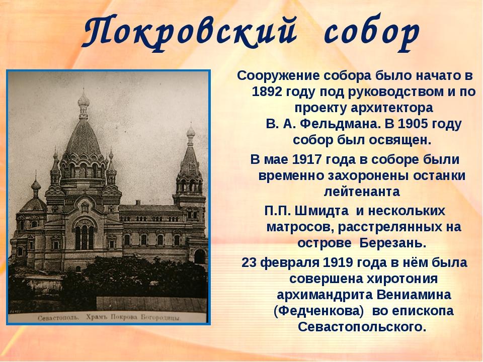 Покровский собор Сооружение собора было начато в 1892 году под руководством и...