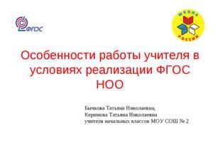 Особенности работы учителя в условиях реализации ФГОС НОО Бычкова Татьяна Ник