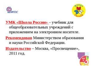 УМК «Школа России» – учебник для общеобразовательных учреждений с приложением