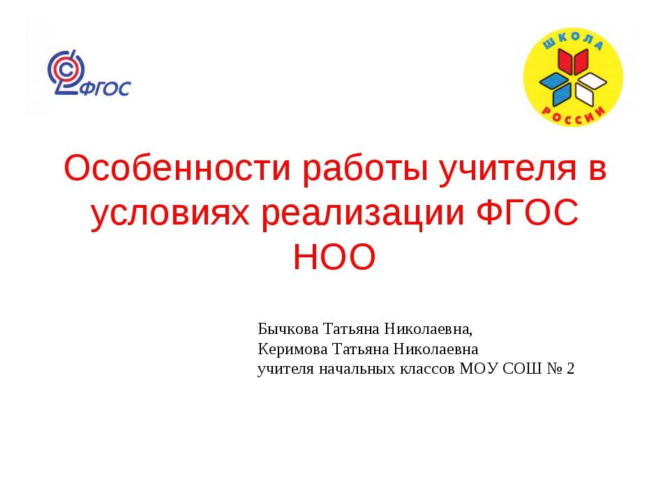 Особенности работы учителя в условиях реализации ФГОС НОО Бычкова Татьяна Ник...