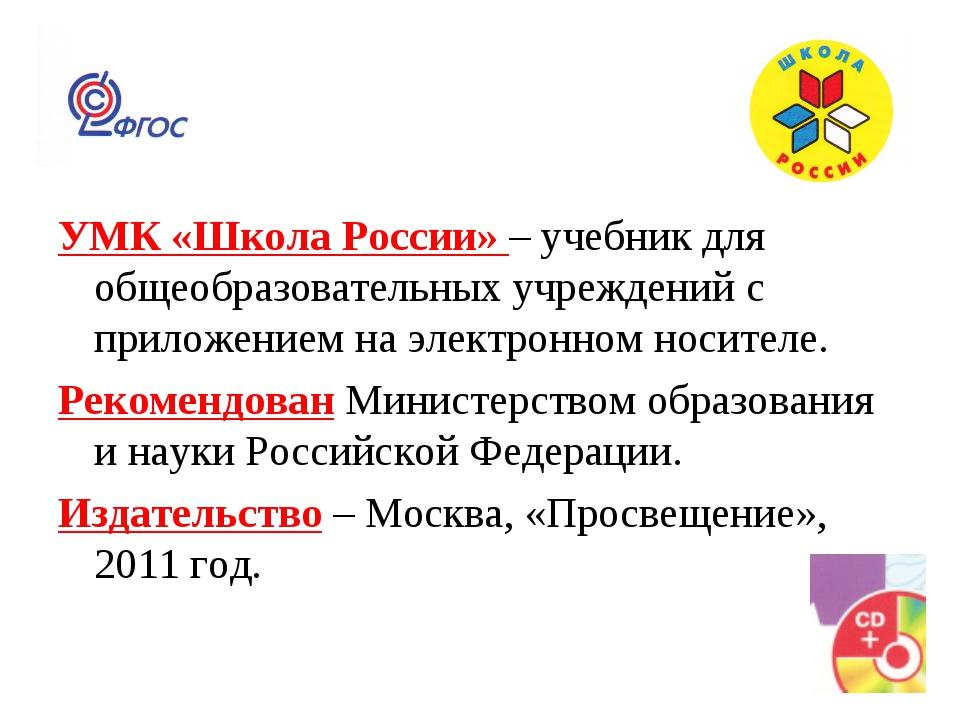 УМК «Школа России» – учебник для общеобразовательных учреждений с приложением...