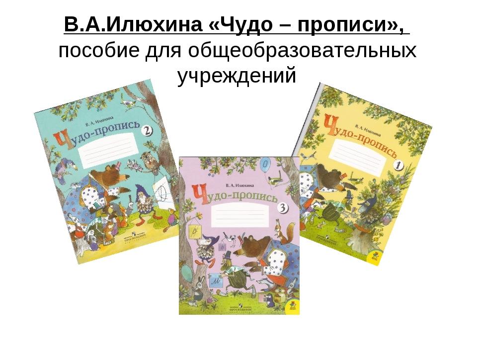 В.А.Илюхина «Чудо – прописи», пособие для общеобразовательных учреждений