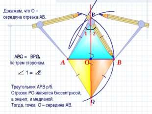 В А Треугольник АРВ р/б. Отрезок РО является биссектрисой, а значит, и медиан