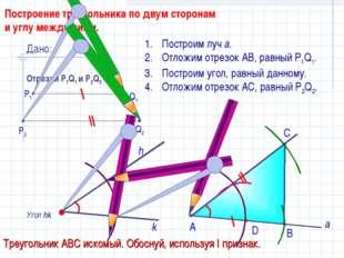 D С Построение треугольника по двум сторонам и углу между ними. Угол hk h Пос