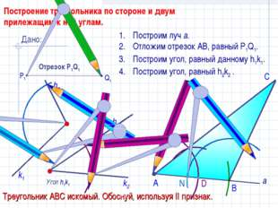 D С Построение треугольника по стороне и двум прилежащим к ней углам. Угол h1