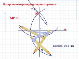 a N М Построение перпендикулярных прямых.