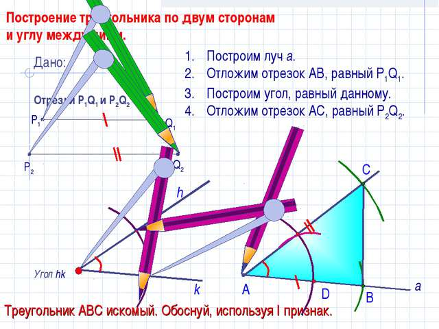 D С Построение треугольника по двум сторонам и углу между ними. Угол hk h Пос...