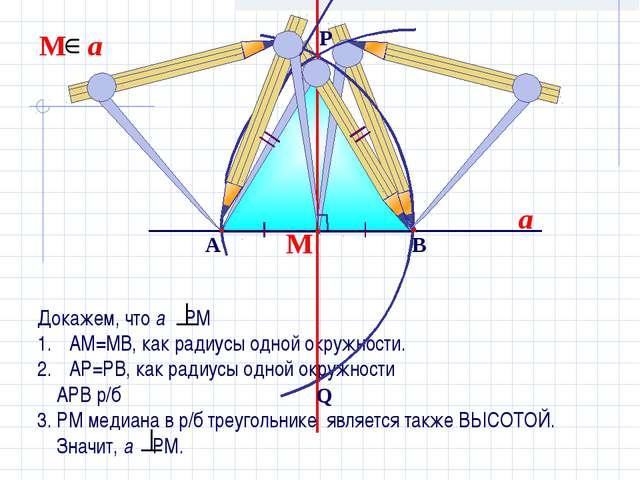 Докажем, что а РМ АМ=МВ, как радиусы одной окружности. АР=РВ, как радиусы одн...
