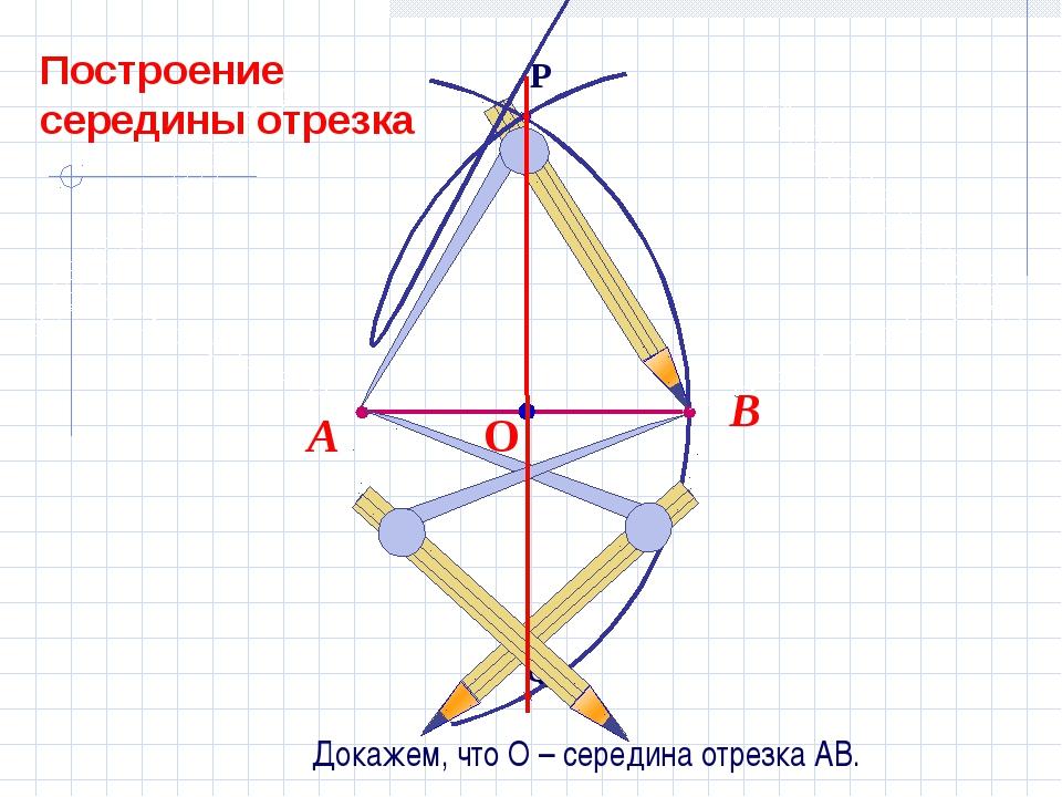 Докажем, что О – середина отрезка АВ. Построение середины отрезка