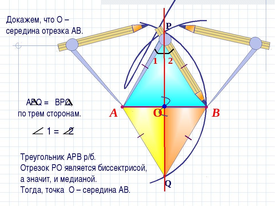 В А Треугольник АРВ р/б. Отрезок РО является биссектрисой, а значит, и медиан...