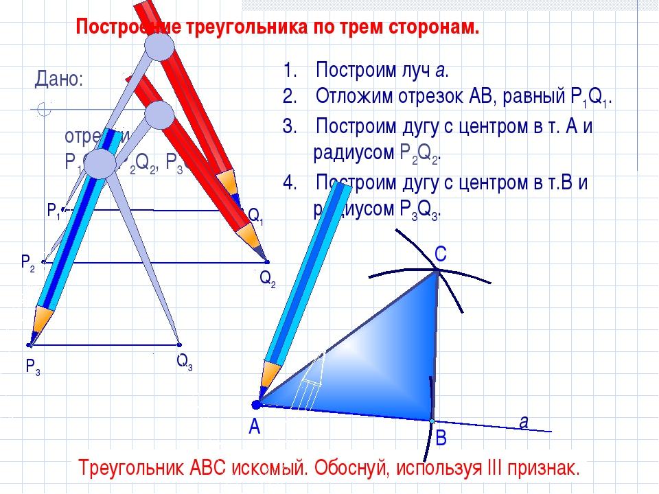 С Построим луч а. Отложим отрезок АВ, равный P1Q1. Построим дугу с центром в...