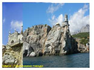 Замок - Ласточкино гнездо