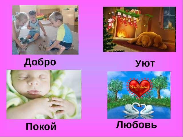 Любовь Покой Уют Добро