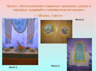 Фото 1. Фото 2. Фото 3. Проект: «Использование старинных кружевных узоров и н