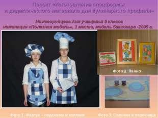 Проект «Изготовление спецформы и дидактического материала для кулинарного про