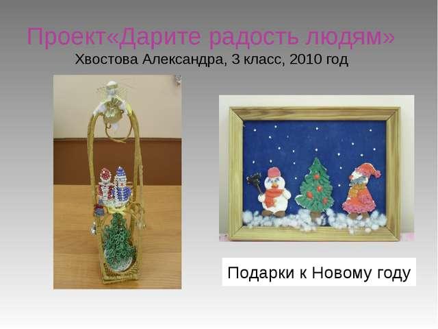 Проект«Дарите радость людям» Хвостова Александра, 3 класс, 2010 год Подарки к...