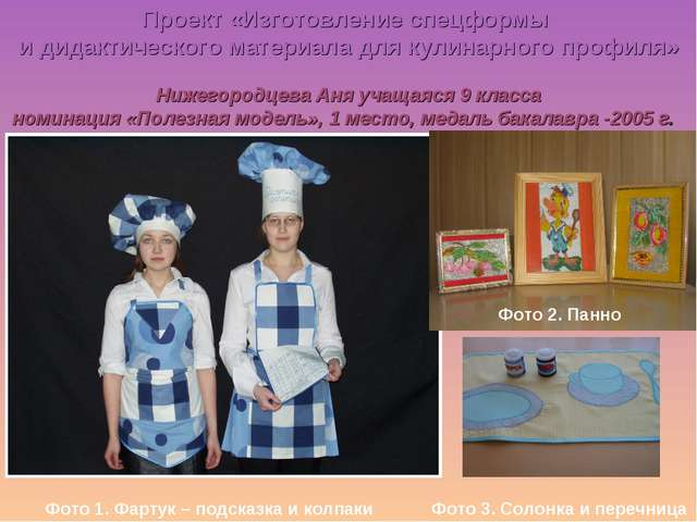 Проект «Изготовление спецформы и дидактического материала для кулинарного про...