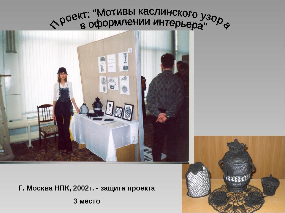Г. Москва НПК, 2002г. - защита проекта 3 место