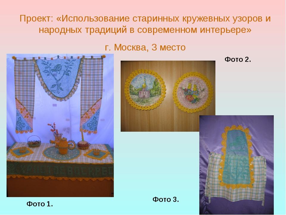Фото 1. Фото 2. Фото 3. Проект: «Использование старинных кружевных узоров и н...