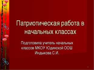 Подготовила учитель начальных классов МКОУ Юдинской ООШ Индыкова С.И. * Патри