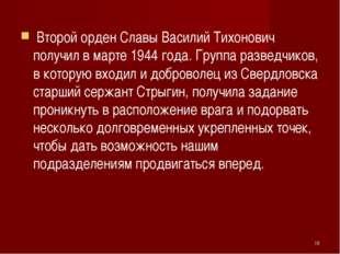 Второй орден Славы Василий Тихонович получил в марте 1944 года. Группа разве