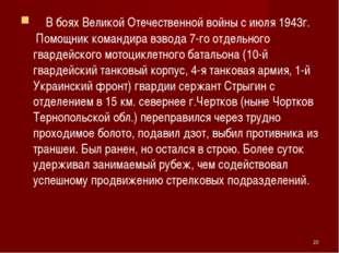 В боях Великой Отечественной войны с июля 1943г. Помощник командира взво