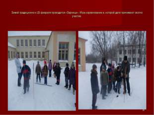 Зимой традиционно к 23 февраля проводится «Зарница». Игра-соревнование в, кот