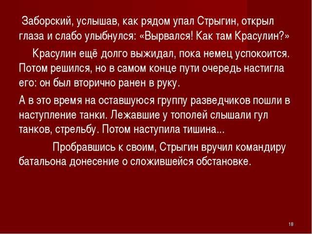 Заборский, услышав, как рядом упал Стрыгин, открыл глаза и слабо улыбнулся:...