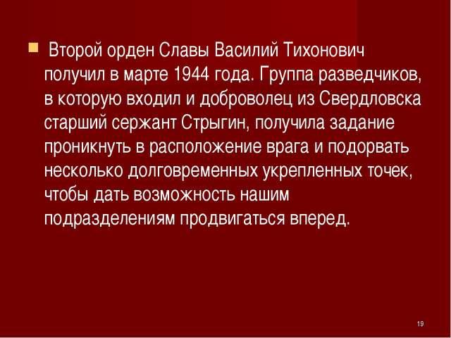 Второй орден Славы Василий Тихонович получил в марте 1944 года. Группа разве...