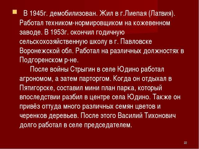 В 1945г. демобилизован. Жил в г.Лиепая (Латвия). Работал техником-нормировщ...