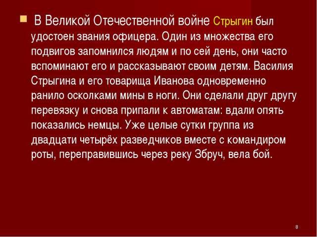 В Великой Отечественной войне Стрыгин был удостоен звания офицера. Один из м...