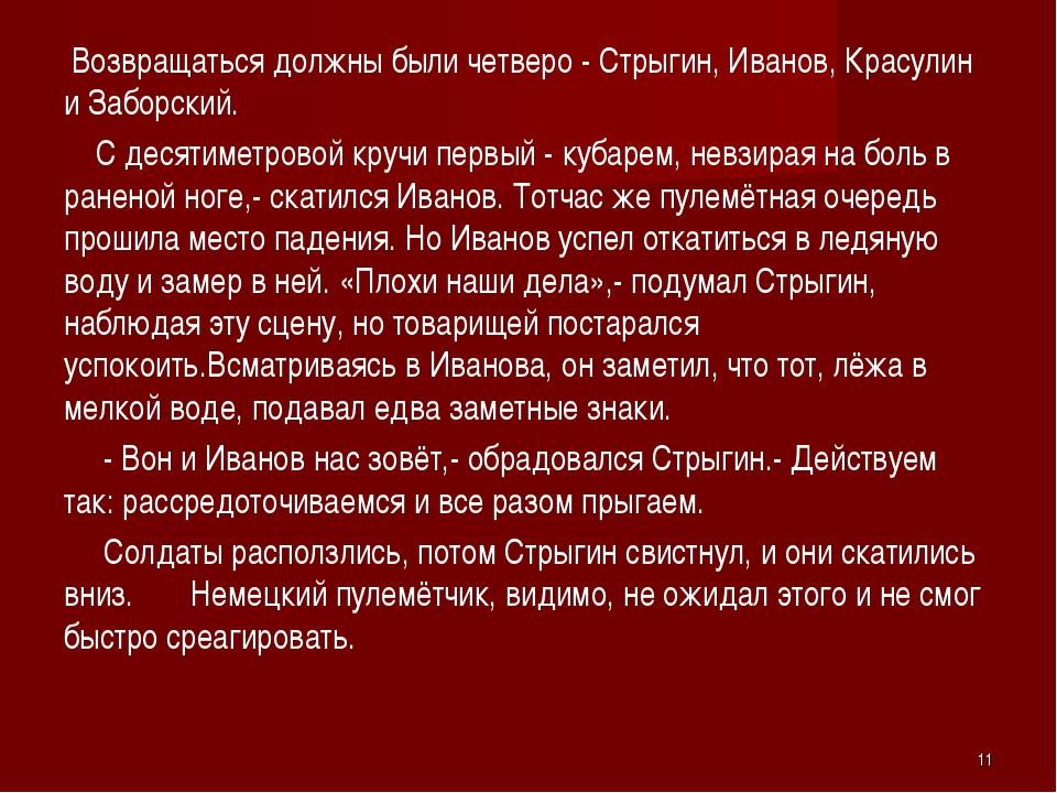 Возвращаться должны были четверо - Стрыгин, Иванов, Красулин и Заборский. С...