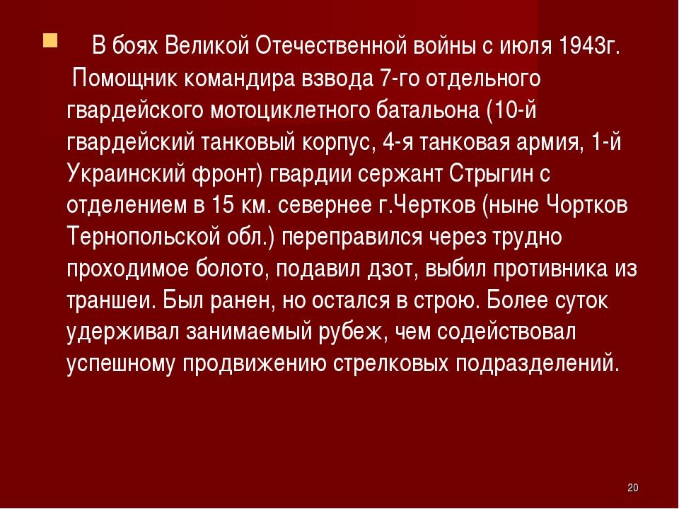 В боях Великой Отечественной войны с июля 1943г. Помощник командира взво...