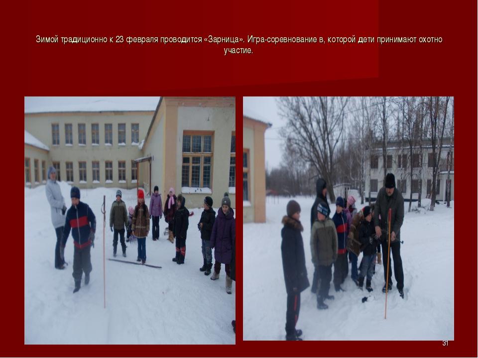 Зимой традиционно к 23 февраля проводится «Зарница». Игра-соревнование в, кот...