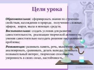 Цели урока Образовательная: сформировать знания по строению свойствам, нахожд