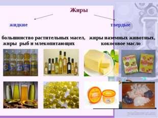 Жиры жидкие твердые большинство растительных масел, жиры наземных животных, ж