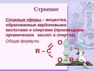 Строение Сложные эфиры – вещества, образованные карбоновыми кислотами и спирт