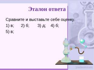 Эталон ответа Сравните и выставьте себе оценку. 1) в; 2) б; 3) д; 4) б; 5) в;