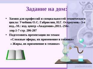 Задание на дом: Химия для профессий и специальностей технического цикла: Учеб