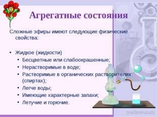 Агрегатные состояния Сложные эфиры имеют следующие физические свойства: Жидко